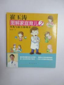 崔玉涛 图解家庭育儿2