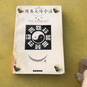 周易大传今注 周易译注 黄寿祺 张善文 上海古籍出版社 共二册 合售