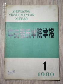 1980年 总第1期 创刊号 《中央音乐学院学报》