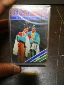晋剧磁带收藏: 楼台会