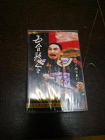 北路梆子精华系列磁带  五台县令