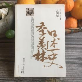 大国学:季羡林口述史··(季羡林先生生命中最后两年时光中74次口述历史、国学·)