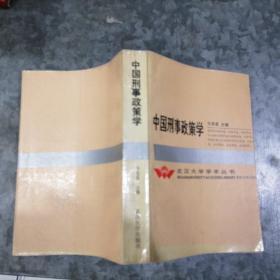 P7128武汉大学学术丛书:中国刑事政策学 见描述 有图