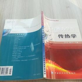工程热力学与传热学