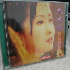孟庭苇 金曲精选 CD