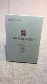 农村妇女脱贫攻坚知识丛书3:科学种植百问百答(下)