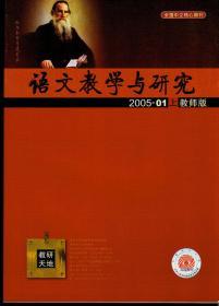 语文教学与研究2005年1-12期,总第432-458期,上半月和下半月24本合售