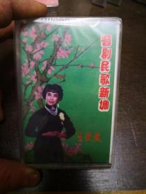 晋剧:王爱爱 晋剧民歌新调