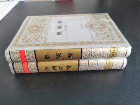 签名签赠本 / 世界文学名著文库 荷马史诗【伊利亚特】【奥德赛】两册合售 布面精装 私藏品好   一版一印