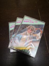 晋剧传统戏名家演唱集十三:十五贯 下河东