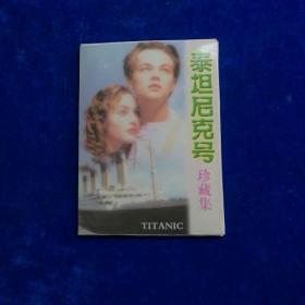 名信片   泰坦尼克号  珍藏版(10张全)