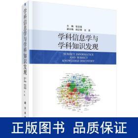 学科信息学与学科知识发现