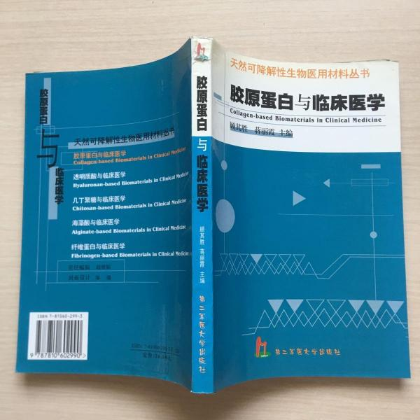 胶原蛋白与临床医学——天然可降解性生物医用材料丛书