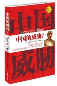 中国的威胁