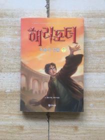 哈利波特 韩文版 7