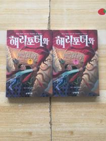 哈利波特 2 韩文版【1、2】2本合售