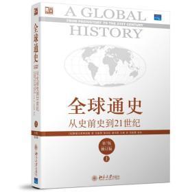 全球通史:从史前史到21世纪(D7版修订版)(上册)斯塔夫里阿诺斯北京大学出版社9787301109489