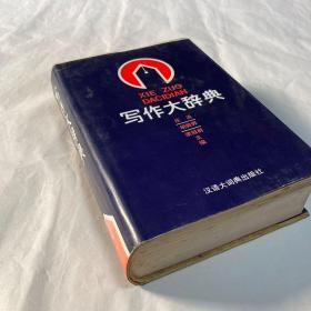 写作大辞典