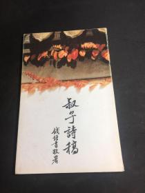叔子诗稿(修订版)