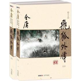 飞狐外传 (朗声新修版)金庸广州出版社9787546213323