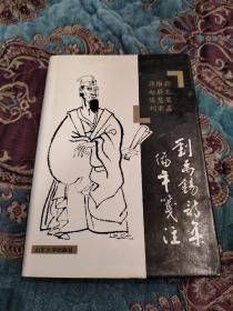 【绝版书】刘禹锡诗集编年笺注,1997年一版一印仅印1500册