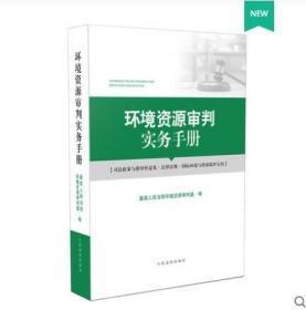 环境资源审判实务手册