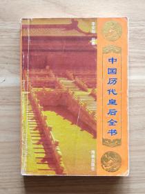 中国历代皇后全书