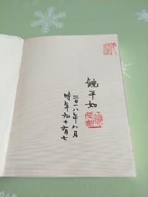 平如美棠 我俩的故事(第三版) 毛边签名版