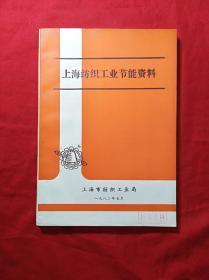 上海纺织工业节能资料(16开)