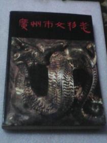 广州市文物志