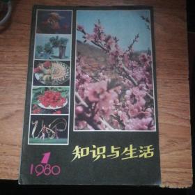 知识与生活1980.1(创刊号)