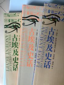古埃及史话(埃及的艺术、埃及的历史、埃及的生活)三本合售