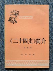 中国历史小丛书—《二十四史》简介