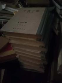 罕见 中国工运 1952-1956年全部90期 合订本 含创刊号