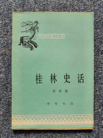 中国历史小丛书—桂林史话