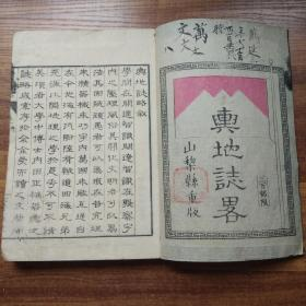 1870年     和刻本《舆地志略》2册 (卷一,卷五)大本厚册   大量木版画介绍亚洲欧洲各国的历史 地理 风俗等    关于中国内容较多  图版多 舆地志略  地图