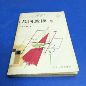 几何变换3(美国新数学丛书)