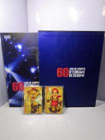 欧冠60年:1955-2015(附欧冠60年球星卡12张全新)【有外盒和外包装】
