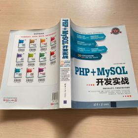 软件开发实战:PHP+MySQL开发实战(内页干净)