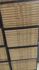 百衲本二十四史(二十四函二百四十册 限量发行捌百套 崇贤馆精品)
