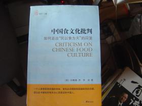 中国食文化批判:如何走出