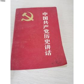正版现货中国共产党历史讲话