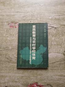 素质教育与农村学校体育:中国农村学校体育基本现状与发展战略研究【作者曲宗湖签名本】