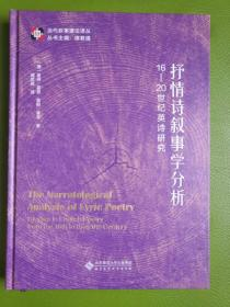 抒情诗叙事学分析:16—20世纪英诗研究
