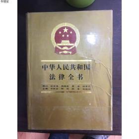 正版现货中华人民共和国法律全书