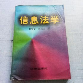 信息法学 [B----87]