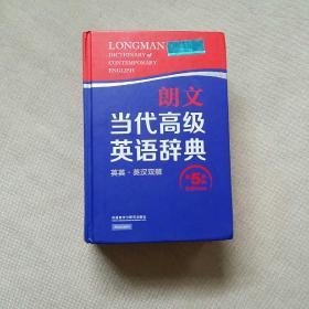 朗文当代高级英语辞典(英英·英汉双解 第5版)