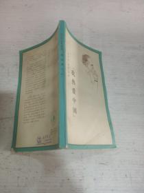 我热爱中国,。,。