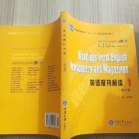 英语报刊阅读(1)/求知高等学校英语专业系列教材