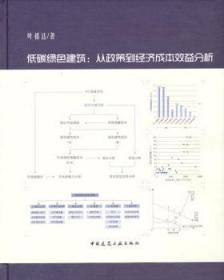 低碳绿色建筑:从政策到经济成本效益分析 9787112146444 叶祖达 中国建筑工业出版社 蓝图建筑书店